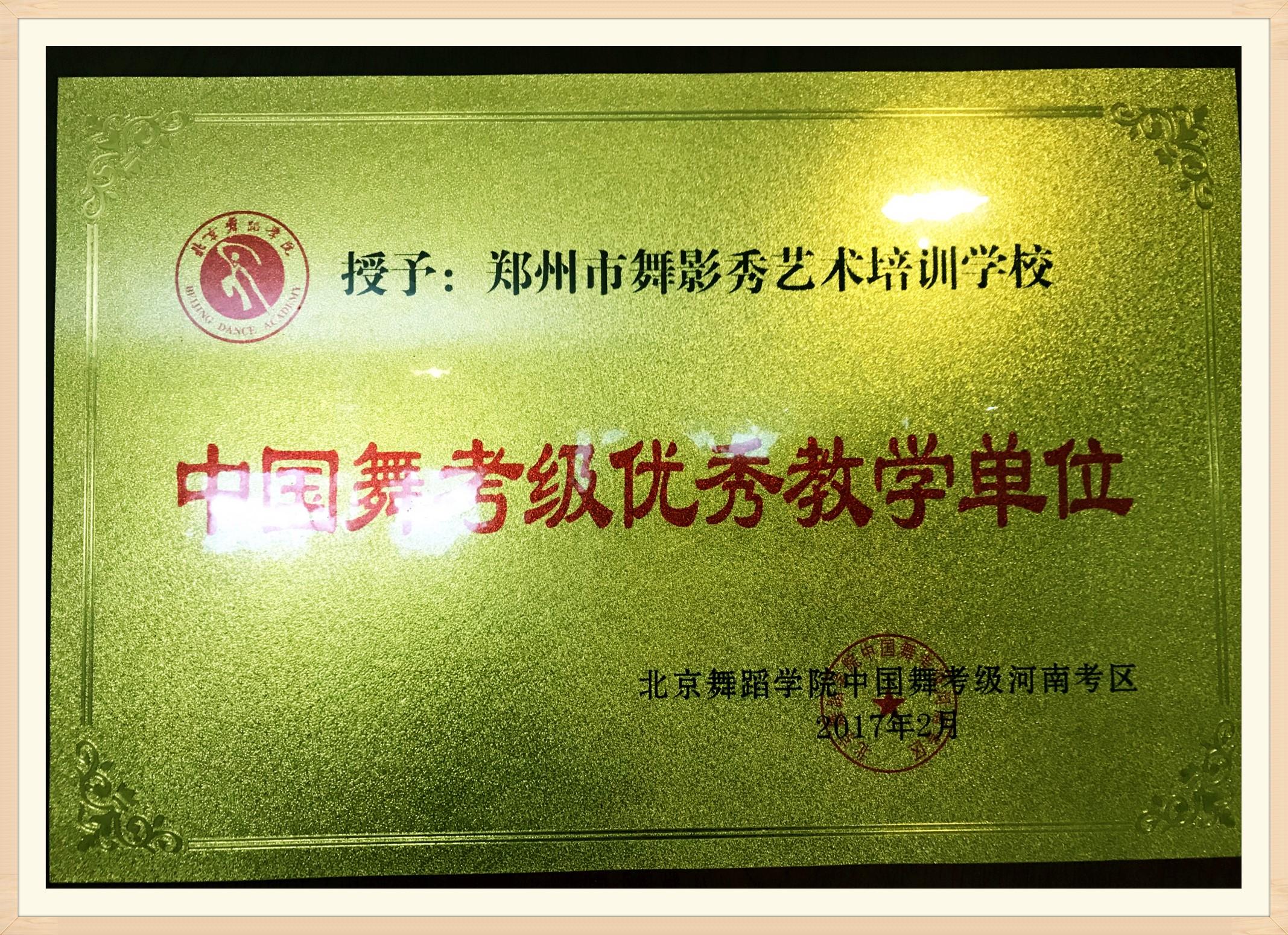 北京雷竞技最新版学院考级单位